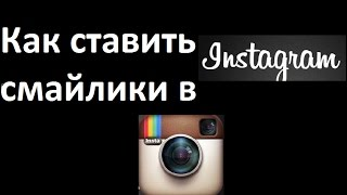 ANDROID: Смайлики в INSTAGRAM - YOUTUBE и т.д.