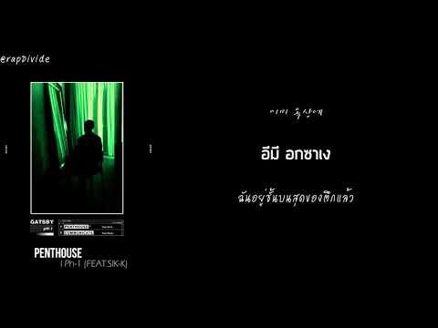 [KARAOKE - THAISUB] PH-1 - Penthouse (Feat.SIK-K)