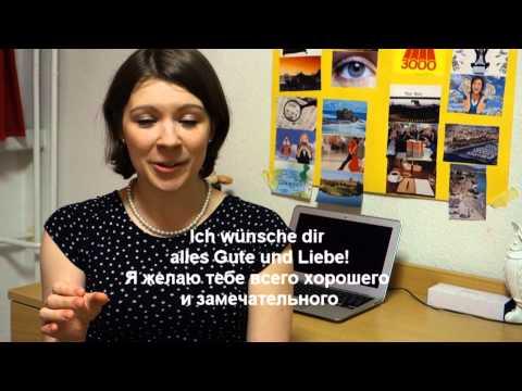 Как поздравить на немецком друга или знакомого?