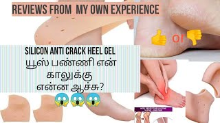 Silicon gel anti crack heel pad reviews detail explanation to use and care methods