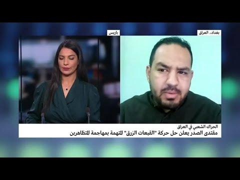 في محاولة لتهدئة المحتجين.. الصدر يحل مجموعة تابعة له متهمة بقتل متظاهرين عراقيين  - 15:01-2020 / 2 / 12