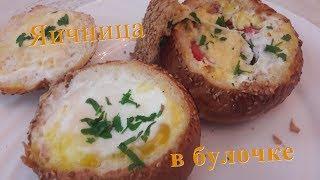 Яйцо в булочке//Egg in a bun