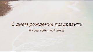 Крутое поздравление для зятя с днем рождения. super-pozdravlenie.ru