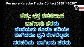 BAAGILANU TEREDU | BHAKTHA KANAKADAASA KANNADA KARAOKE WITH LYRICS BY PK MUSIC KARAOKE WORLD
