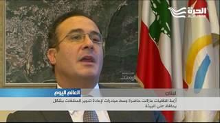 بلدة لبنانية تجد حلاً للنفايات... والازمة مستمرة في مناطق اخرى