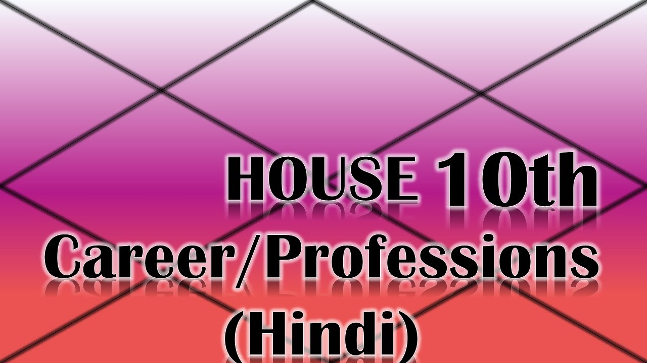 What is 10th house in vedic astrology