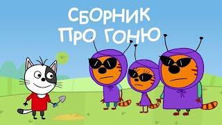 Три Кота | Сборник серий про Гоню | Мультфильмы для детей