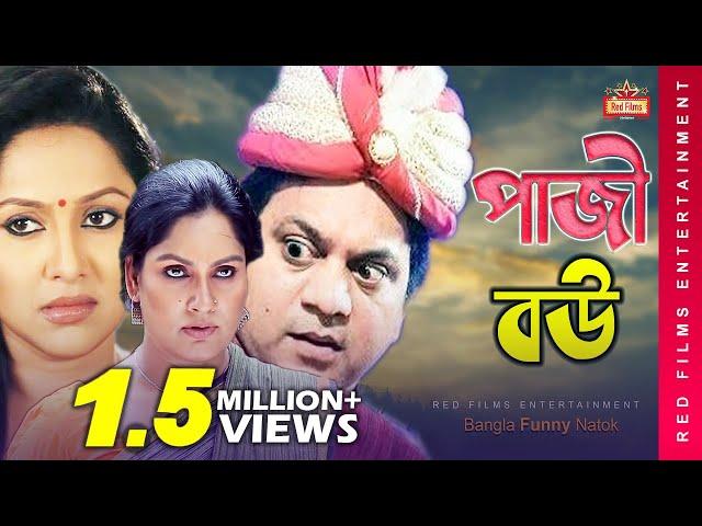 Paji Bou | পাজী বউ  | Mir Sabbir | Shahnaz Khushi I Nadia Ahmed I Bangla Comedy Natok 2020