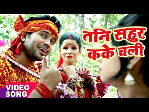 Ajeet Anand - Bol Bam Hit Song 2017 - तनी सहूर कके चली हजूर - Bhojpuri Superhit Kawar Geet 2017