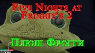 Скачать Five Nights At Froggy S 2 Плюш Фрогги