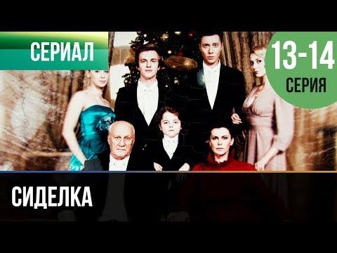 ▶️ Сиделка 13 и 14 серия - Мелодрама | Фильмы и сериалы - Русские мелодрамы