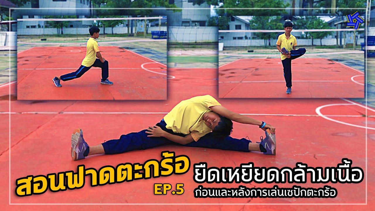 สอนฟาดตะกร้อ EP.5 | การยืดเหยียดกล้ามเนื้อ ก่อนและหลังการเล่นกีฬาเซปักตะกร้อ ตอนที่ 1