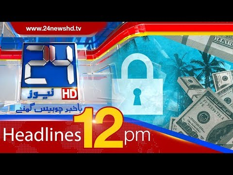 News Headlines | 12:00 PM | 6 November 2017