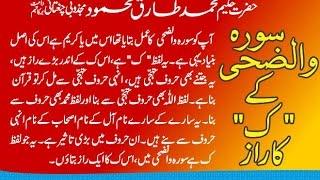 Surah Al-Zuha K Kaaf Ka Raaz Hakeem Tariq Mehmood