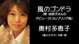 「風のゴンドラ」釈由美子さん デビューCDのカップリング曲 作詞者 奥村...
