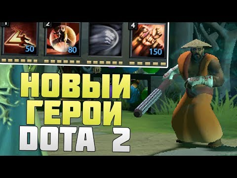 видео: ДОТА 2 НОВЫЙ ГЕРОЙ - sohei ПАТЧ 7.10 ОПЕН АНГЕЛ АРЕНА / open angel arena reborn