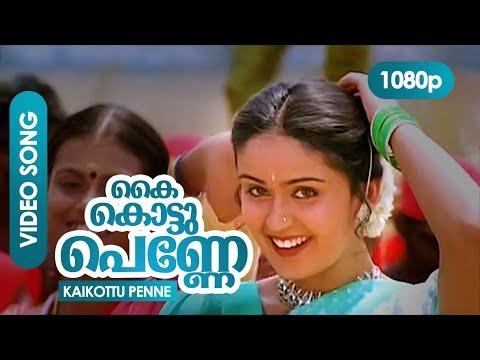 Kaikottu Penne Lyrics - കൈ കൊട്ടു പെണ്ണേ - Karumadikkuttan Movie Songs Lyrics