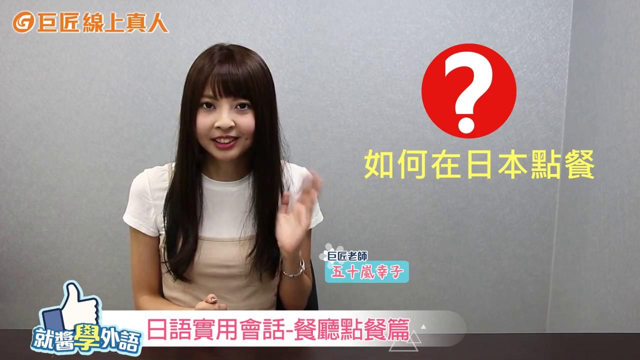 巨匠線上真人日語教學-餐廳點餐日語實用會話 - YouTube
