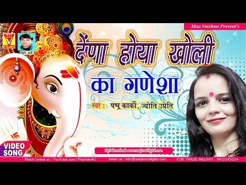 ✅2017 सुपरहिट कुमाऊनी गीत ❤ Pappu Karki, Jyoti Upreti :: देणा होया खोली का गणेशा ❤ New Video