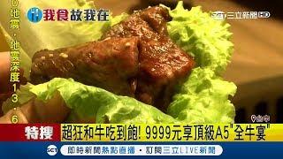 燒烤最狂食材!頂級和牛吃到飽價差大 肉質口感是關鍵|記者 羅鼎傑 張展誌|【我食故我在】20190217|三立新聞台 thumbnail