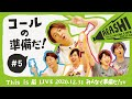 【This is 嵐 LIVE みんなで準備だ!TV】#5 コールの準備だ!