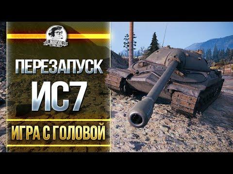 Как играть на танке ис 7 видео