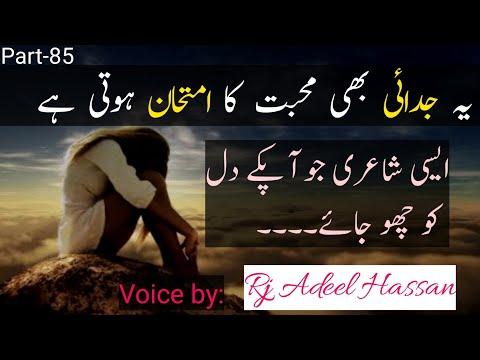Judaai Poetry| Two Line Sad Heart Broken Poetry|Adeel Hassan|2 Line Urdu Poetry|Sad Poetry