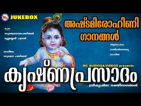 കൃഷ്ണ പ്രസാദം  | Ashtami Rohini Songs | Sree Krishna Devotional Songs Malayalam | Audio JukeBox