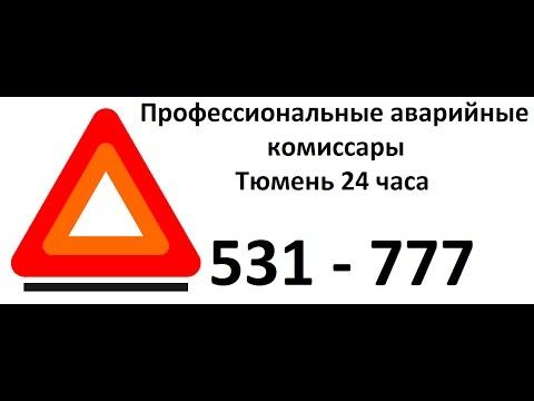 видео: аварийный комиссар тюмень 531 777 оформление дтп без гибдд