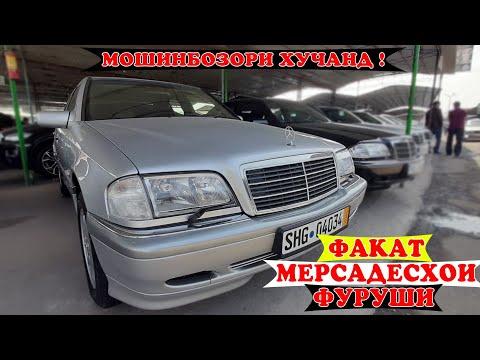 Авторынок Худжанд Mercedes Benz C 240 124  AMG E 350  🇹🇯 🇩🇪 / 7 04 2020 /