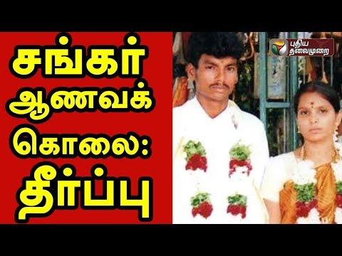 BREAKING NEWS: சங்கர் ஆணவக் கொலை: தீர்ப்பு | Tamil Nadu honour killing | Sankar Murder Case