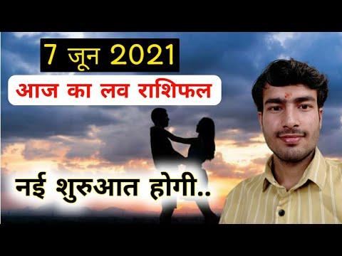 7 जून 2021 आज का लव राशिफल | Aaj Ka Love Rashifal Atul Ji | Daily Love Rashifal Atul Tripathi |