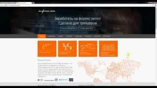 In-Forex Web Trader - мобильная платформа для торговли на рынке Форекс.