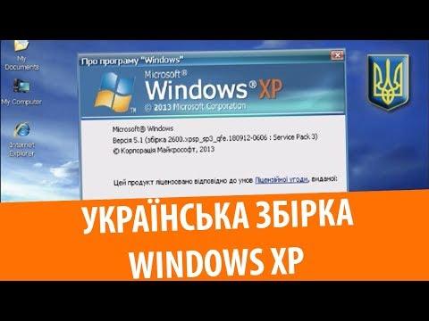 УКРАИНСКАЯ СБОРКА Windows XP! Установка и обзор