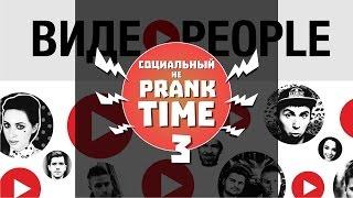 Социальный НЕ Prank Time. Video People часть 1 | by Давай Лайма |