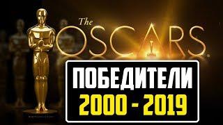 ОСКАР ПОБЕДИТЕЛИ ЛУЧШИЙ ФИЛЬМ 2000-2019