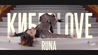 Runa - КиберLove (Премьера клипа 2021)