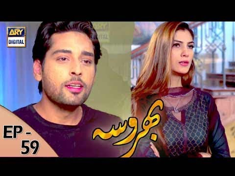Bharosa - Ep 59 - 31st July 2017 - ARY Digital Drama