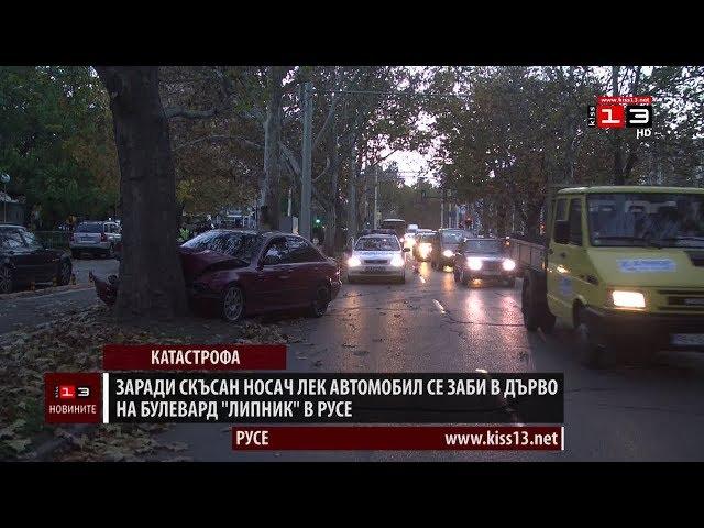 Заради скъсан носач лек автомобил се заби в дърво в Русе