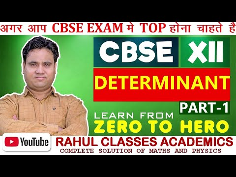 cbse-class-xii-determinant-(part-1)|-rahul-classes-academics-by-rahul-sharma