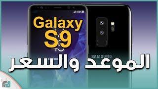 جالكسي اس 9 و اس 9 بلس Galaxy S9 & S9 Plus | كل شيء عن الهاتف قبل الإعلان