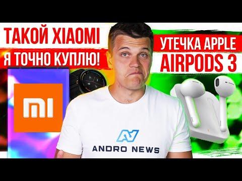 Такой XIAOMI я ТОЧНО КУПЛЮ! 🔥 Утечка Apple AirPods 3 😱 Huawei ВСЕХ ПОИМЕЛ!
