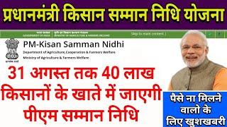 PM kisan samman nidhi yojana fast instalment 31 August 40 लाख किसान के लिए खुशखबरी