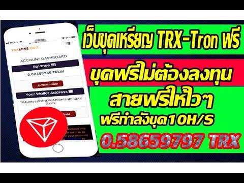 ใหม่!เว็บขุดเหรียญ TRX-Tron ฟรีไม่ต้องลงทุน สมัครรับฟรี 10H/S