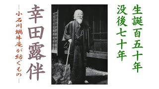 生誕百五十年 没後七十年 幸田露伴 -小石川蝸牛庵が紡ぐもの-