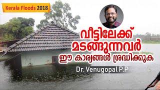 വെള്ളം കയറിയ പ്രദേശങ്ങളിലുള്ളവർ ശ്രദ്ധിക്കുക | Kerala floods Malayalam Health Tips