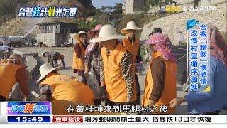 台灣「社」計有一套 柳暗花明又一村《海峽拚經濟》@東森新聞 CH51