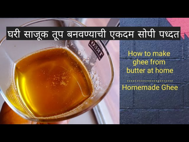 ?????? ??? ????? ??? ??? ?????? / ??? ?????? /how to make pure ghee at home in marathi