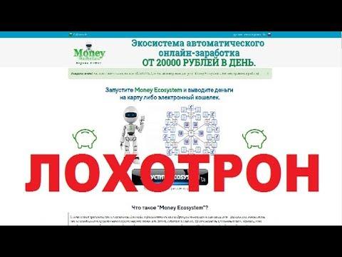 Money Ecosystem Экосистема автоматического онлайн-заработка! Лохотрон, Обман и Развод! Честный отзыв
