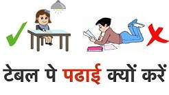 Best Place To Study | पढाई कैसे करें | Study Table or Bed Study | How To Study